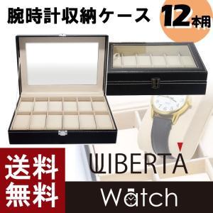 腕時計ケース 12本用 収納 ウォッチケース コレクション 箱 ボックス 展示 おしゃれ クッション付 ブラック|liberta-shop
