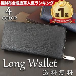 長財布 メンズ 財布 ラウンドファスナー ウォレット ロングウォレット プレゼント 型押し 4カラー|liberta-shop