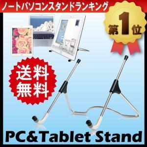 ノートPCスタンド ノートパソコンスタンド タブレットスタンド 折りたたみ式 7〜19インチ|liberta-shop