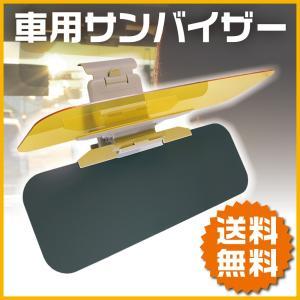 車用ダブルサンバイザー 昼夜兼用 偏光 大型 フロント サングラス 日光 太陽 ヘッドライト 2WAY
