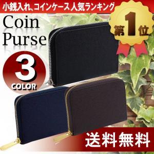 小銭入れ コインケース メンズ 財布 カード PUレザー ウォレット|liberta-shop