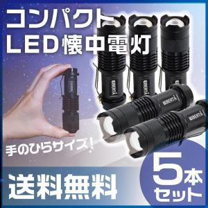 小型 LEDライト ハンディライト 懐中電灯 作業 防災 ズームフォーカス機能 広角 釣り 5個セット