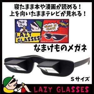 怠け者 メガネ 眼鏡 プリズム 反射 寝ながら 読書 スマホ タブレット TV めがね 3サイズ Sサイズ ブラック|liberta-shop