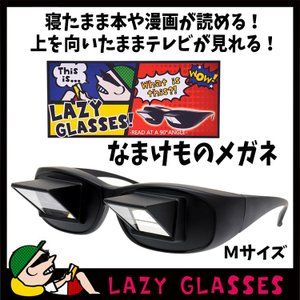 怠け者 メガネ 眼鏡 プリズム 反射 寝ながら 読書 スマホ タブレット TV めがね 3サイズ Mサイズ ブラック
