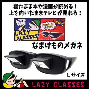 怠け者 メガネ 眼鏡 プリズム 反射 寝ながら 読書 スマホ タブレット TV めがね 3サイズ Lサイズ ブラック|liberta-shop