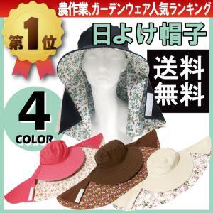 日よけ帽子 日焼け防止 UV カット ガーデニング おしゃれ 花柄 農作業 春 夏|liberta-shop