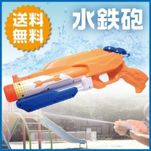 水鉄砲 ウォーターガン 超強力飛距離 8m 10m 容量 1L 高性能 ポンプ おもちゃ オレンジ|liberta-shop