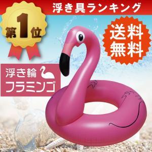 浮き輪 浮輪 フロート フラミンゴ 大人用 100cm 日本語取扱説明書 ピンク|liberta-shop