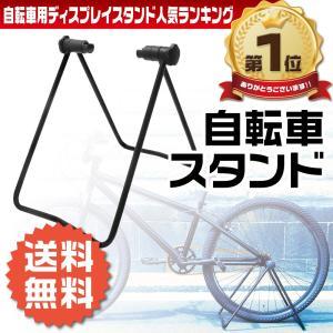 自転車スタンド ディスプレイ メンテナンス スタンド サイクル 1台 室内|liberta-shop