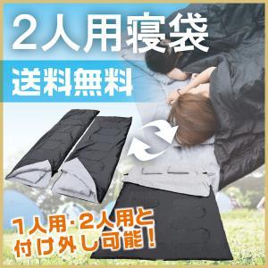 2人用 寝袋 シュラフ 耐寒 封筒型 洗える 車中泊 スリーピングバッグ 最低使用温度-5度|liberta-shop