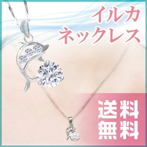 ネックレス イルカ ドルフィン キュービックジルコニア CZダイヤモンド レディース シルバー925|liberta-shop