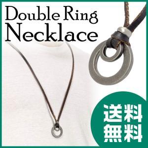 メンズネックレス リング ダブル リングネックレス ペンダント メンズ 革紐 レザー 牛革 シンプル タイプB|liberta-shop
