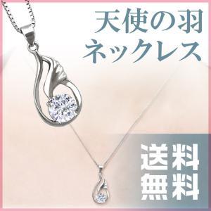 ネックレス 天使の羽 キュービックジルコニア CZダイヤモンド レディース ギフト シルバー925|liberta-shop