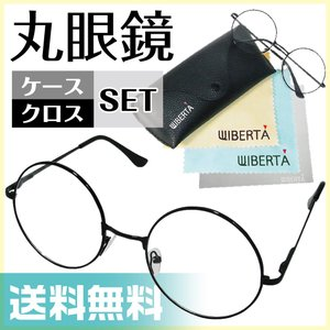 丸メガネ 伊達眼鏡 レトロ コスプレ ハロウィン 眼鏡ケース メンズ レディース 3カラー|liberta-shop