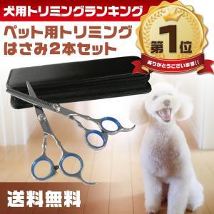 トリミングシザー トリミングハサミ トリマー トリミング 犬 ペットハサミ すきばさみ 収納シザーケース ステンレス 日本語説明書付|liberta-shop