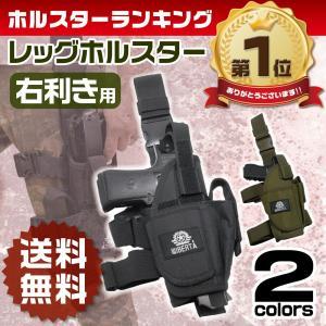 レッグホルスター レッグ ホルスター サバゲー 装備 ハンドガン ベルクロ仕様 ナイロン素材 右足 右利き 2カラー