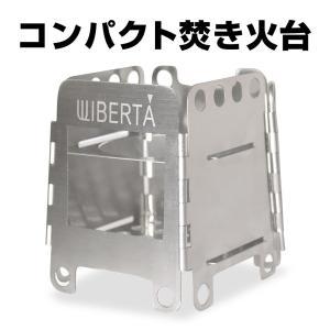 焚き火台 焚火台 コンパクト キャンプ ウッドストーブ 軽量タイプ|liberta-shop