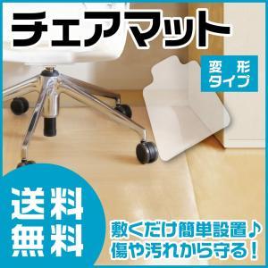 チェアマット 透明 クリア フロアマット おしゃれ 120cm90cm 厚さ1.5cm 変形|liberta-shop