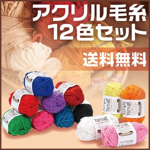 アクリル毛糸 12色セット 並太 極太 約46m ニット セット|liberta-shop