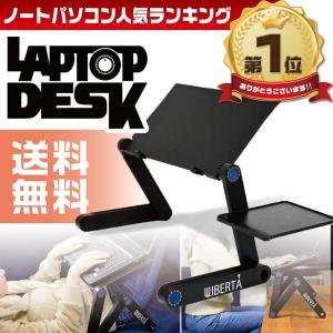 ノートパソコンスタンド PCスタンド パソコンデスク 姿勢/角度調整可能 折りたたみ式|liberta-shop