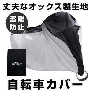 改良版 自転車カバー サイクルカバー 撥水 厚手 丈夫 盗難防止アイレット UVカット|liberta-shop