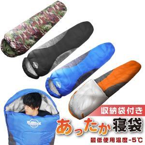 寝袋 シュラフ 耐寒 マミー型 洗える キャンプ 冬用 車中泊 スリーピング 最低使用温度-5度 4...