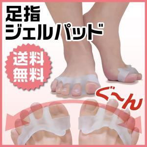 足指パッド 足指補正パッド 足指 広がる パッド ネイルケア サポーター マッサージ シリコン素材|liberta-shop