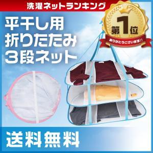 洗濯物干し 物干しネット 平干しネット 3段 折りたたみ式...