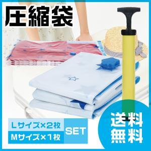 圧縮袋 衣類 布団 旅行 毛布 バルブ式 ポンプ付き 3枚セット|liberta-shop