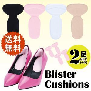 靴擦れ防止パッド かかと用 2足セット(4枚入り) T字型 ジェルクッション|liberta-shop