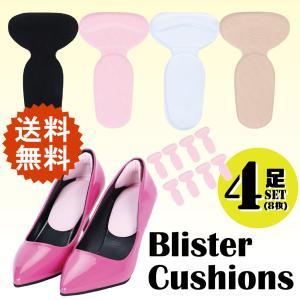 靴擦れ防止パッド かかと用 4足セット(8枚入り) T字型 ジェルクッション|liberta-shop