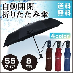 折りたたみ傘 折り畳み傘 自動開閉式 ワンタッチ 8本骨 55cm 耐風傘 雨具 シンプル 4カラー|liberta-shop