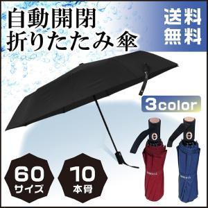 折りたたみ傘 折り畳み傘 自動開閉式 ワンタッチ 10本骨 60cm 耐風傘 雨具 軽量 4カラー|liberta-shop
