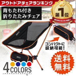 アウトドアチェア 折りたたみ椅子 軽量 コンパクト 背もたれ付き 耐荷重約100kg|liberta-shop
