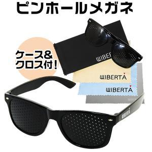 ピンホールメガネ 視力 眼鏡 めがね 疲れ目 リフレッシュ 補正|liberta-shop