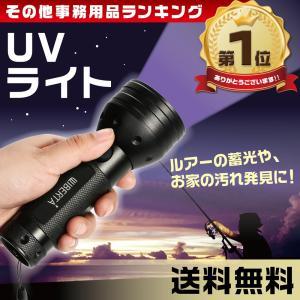 ブラックライト 51LED UVライト 紫外線ライト 懐中電灯 単三電池|liberta-shop