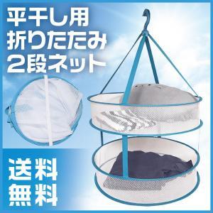平干しネット 洗濯物干し 物干しネット ニット 2段