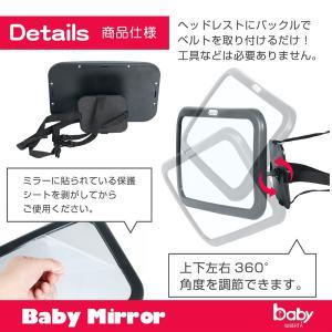 ベビーミラー インサイトミラー 鏡 車用 車内...の詳細画像3