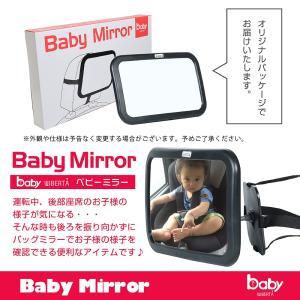 ベビーミラー インサイトミラー 鏡 車用 車内...の詳細画像5