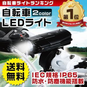 自転車 ライト LED ヘッドライト 防水 防塵 明るい USB充電 IEC規格IP65