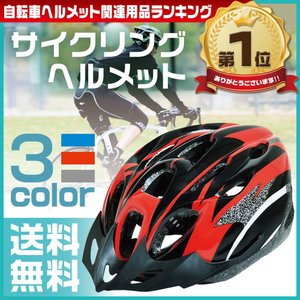 自転車 ヘルメット サイクリング メンズ レディース 大人用 タイプA