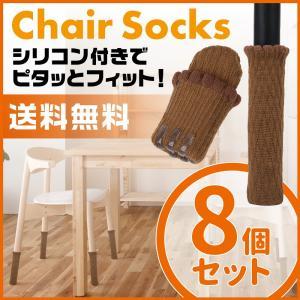 椅子脚 カバー 椅子足 チェアソックス キャップ 脱げにくい シリコン 8本セット|liberta-shop