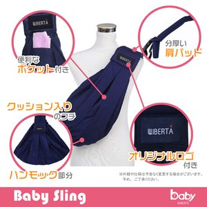 ベビースリング 乳幼児 ベビーキャリア 抱っこ...の詳細画像3