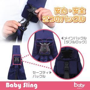 ベビースリング 乳幼児 ベビーキャリア 抱っこ...の詳細画像4