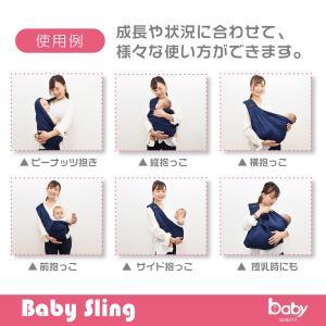 ベビースリング 乳幼児 ベビーキャリア 抱っこ...の詳細画像5