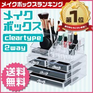 メイクボックス コスメボックス 化粧 ケース 収納 大容量 2WAY クリア|liberta-shop