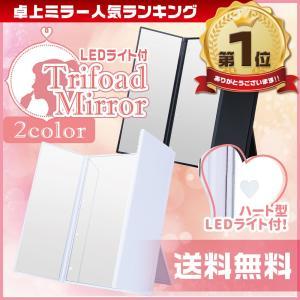 三面鏡 卓上 ミラー 化粧鏡 折りたたみ おしゃれ スタンドタイプ LEDライト