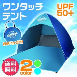 テント ワンタッチテント おしゃれ ポップアップテント サンシェードテント 1人 2人 3人用 キャンプ