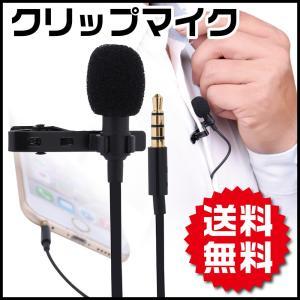 コンデンサーマイク クリップマイク iPhone iPad iPod touch 対応 全指向性|liberta-shop