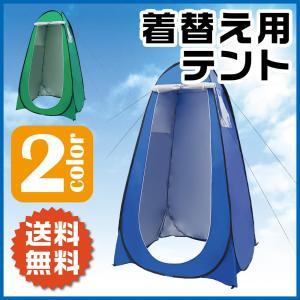 着替え用テント